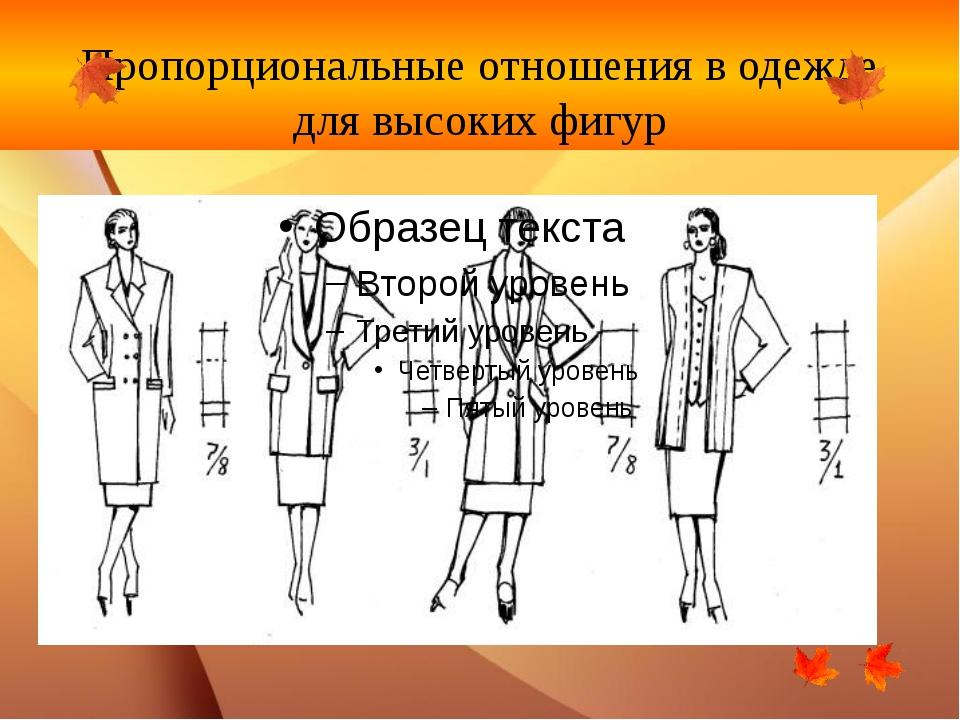 Пропорциональные отношения в одежде для высоких фигур