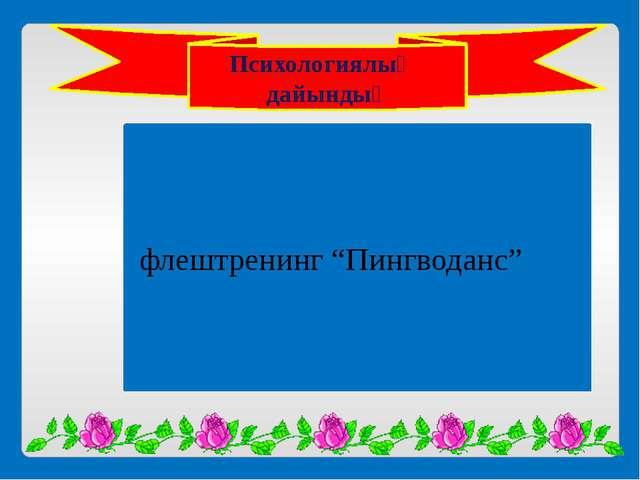 """Психологиялық дайындық флештренинг """"Пингводанс"""""""