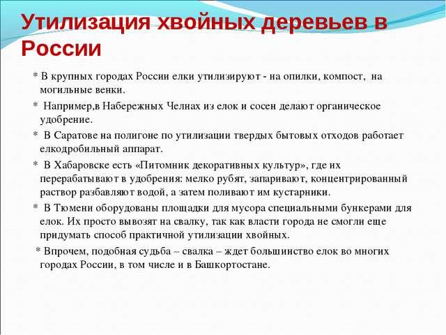 Утилизация хвойных деревьев в России * В крупных городах России елки утилизир...