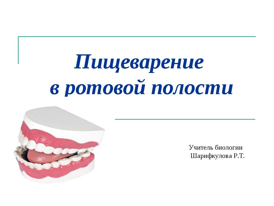 Пищеварение в ротовой полости Учитель биологии Шарифкулова Р.Т.