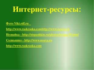 Интернет-ресурсы: Фото Viki.rdf.ru http://www.raskraska.comhttp://www.noava.r