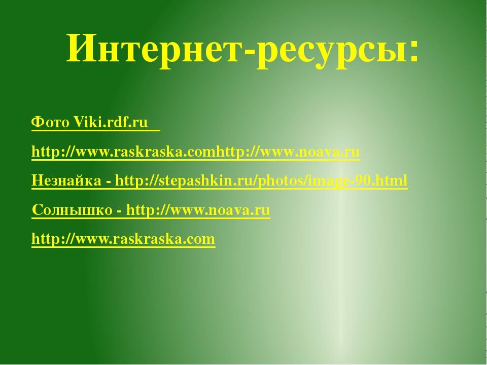Интернет-ресурсы: Фото Viki.rdf.ru http://www.raskraska.comhttp://www.noava.r...