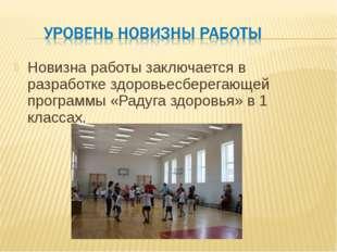 Новизна работы заключается в разработке здоровьесберегающей программы «Радуга