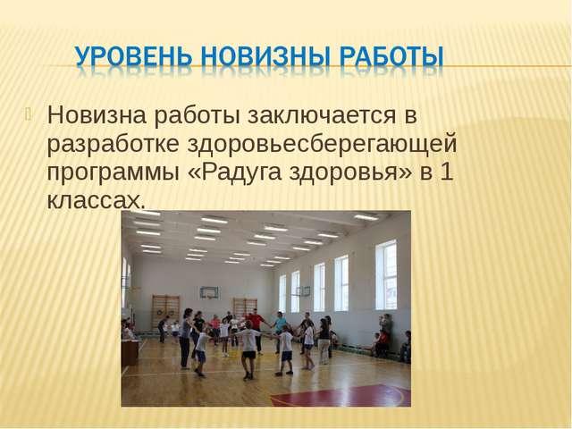 Новизна работы заключается в разработке здоровьесберегающей программы «Радуга...