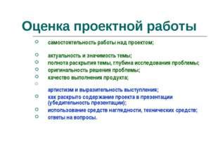 Оценка проектной работы самостоятельность работы над проектом; актуальность и