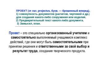 ПРОЕКТ (от лат. projectus, букв. — брошенный вперед), 1) совокупность докумен