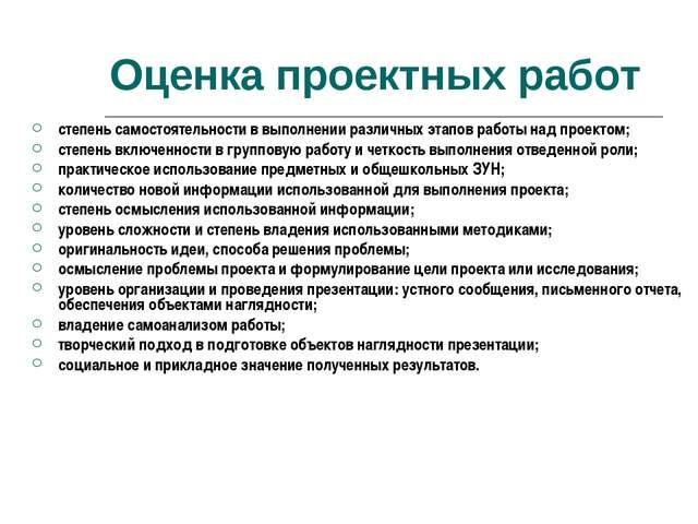 Оценка проектных работ степень самостоятельности в выполнении различных этапо...
