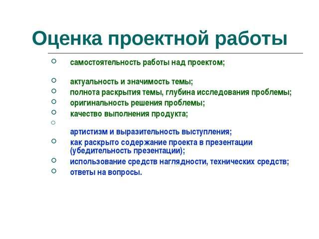 Оценка проектной работы самостоятельность работы над проектом; актуальность и...