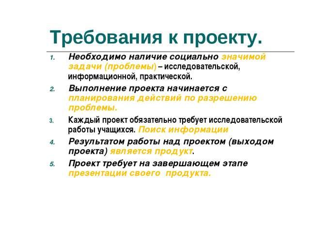 Требования к проекту. Необходимо наличие социально значимой задачи (проблемы)...