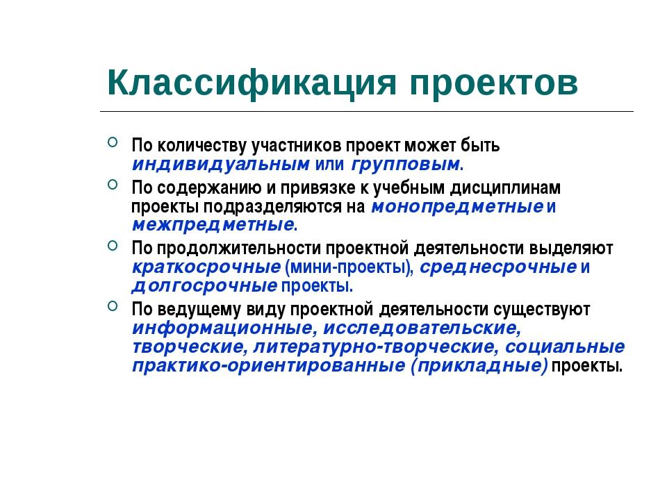 Классификация проектов По количеству участников проект может быть индивидуаль...