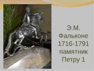 Э.М. Фальконе 1716-1791 памятник Петру 1