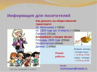 Информация для посетителей Как доехать на общественном транспорте: пл. Малыш