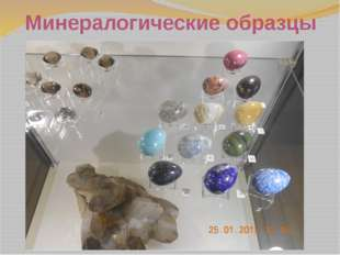 Минералогические образцы