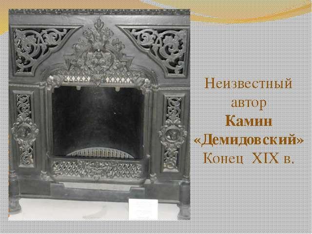 Неизвестный автор Камин «Демидовский» Конец XIX в.