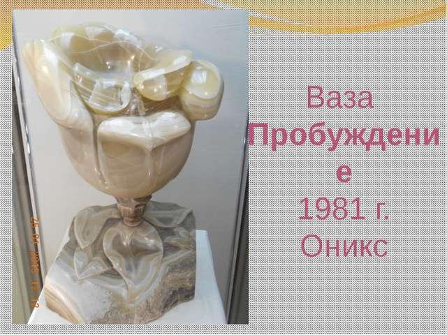 Ваза Пробуждение 1981 г. Оникс Екатеринбургский завод «Русские самоцветы»