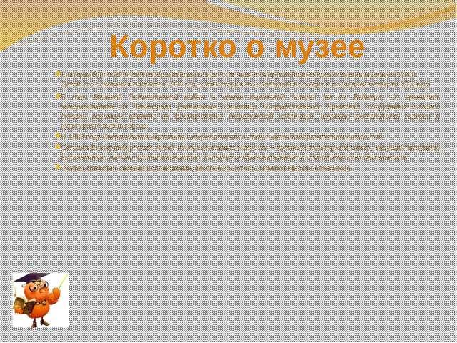 Коротко о музее Екатеринбургский музей изобразительных искусств является кру...