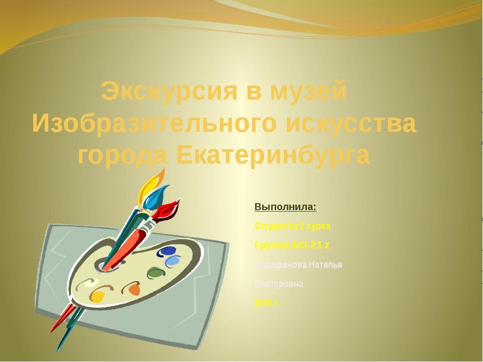 Экскурсия в музей Изобразительного искусства города Екатеринбурга Выполнила:...