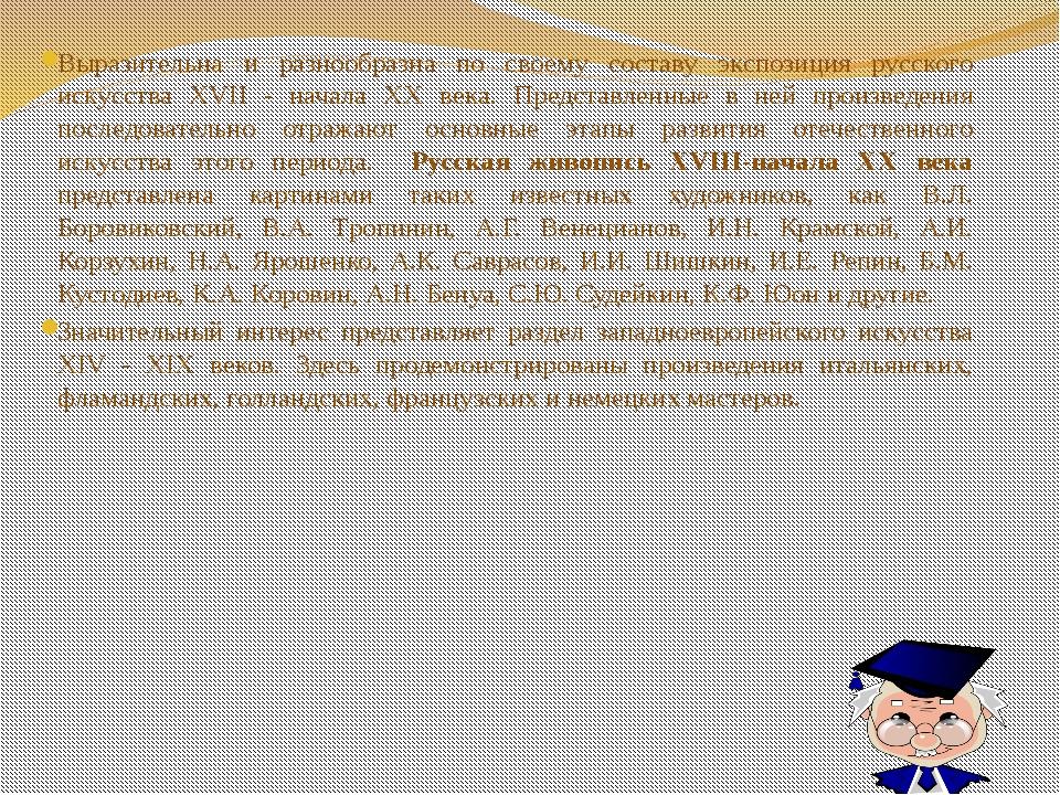 Выразительна и разнообразна по своему составу экспозиция русского искусства X...