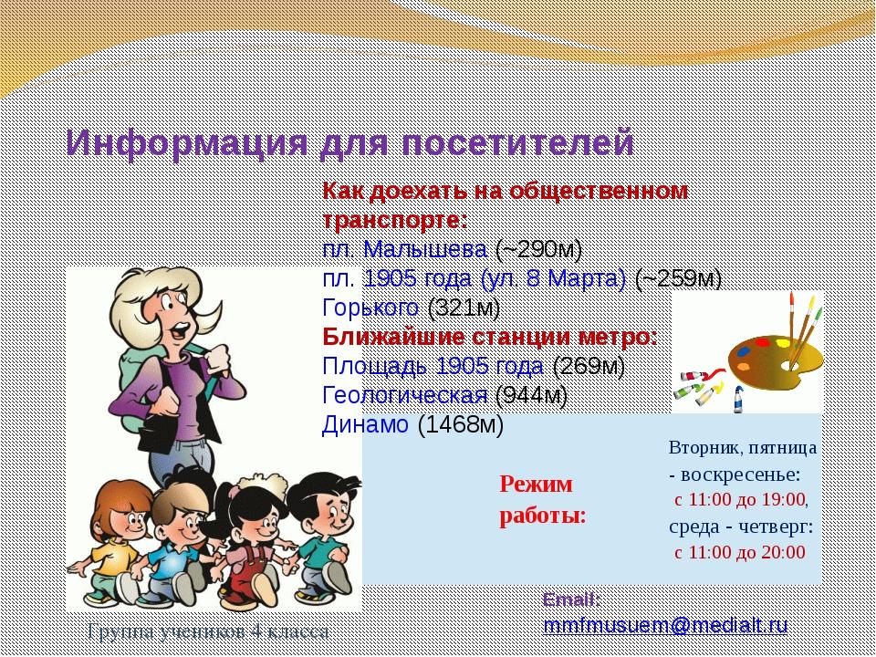 Информация для посетителей Как доехать на общественном транспорте: пл. Малыш...