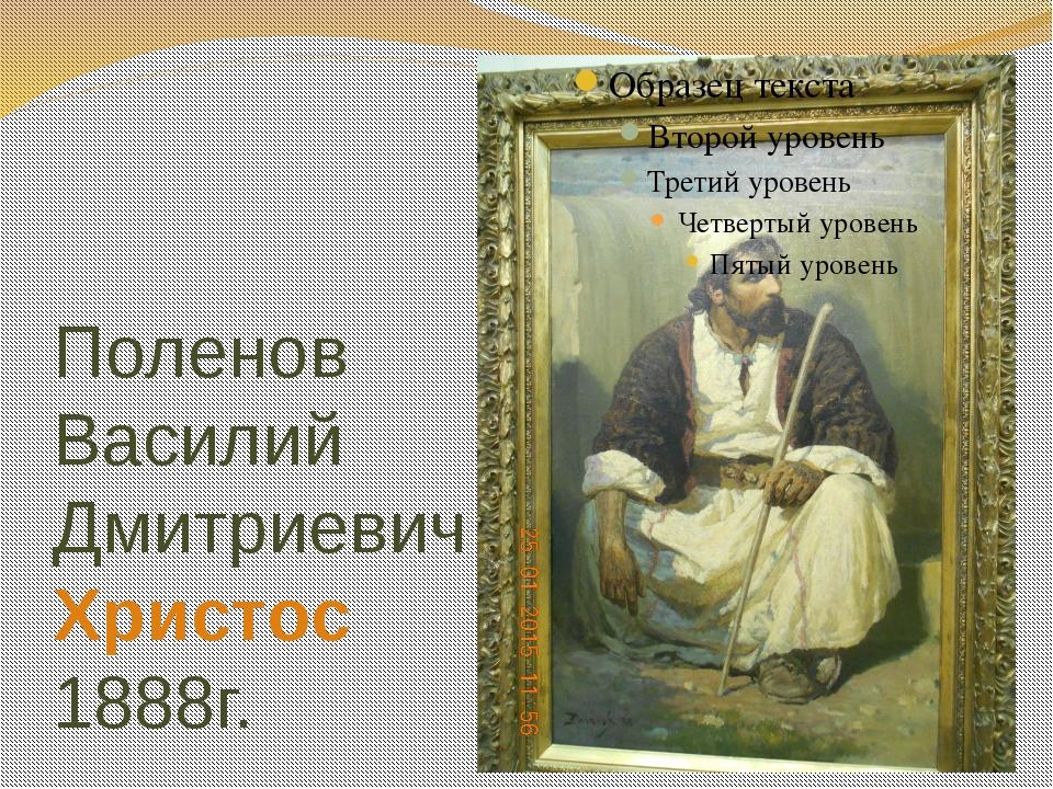 Поленов Василий Дмитриевич Христос 1888г.