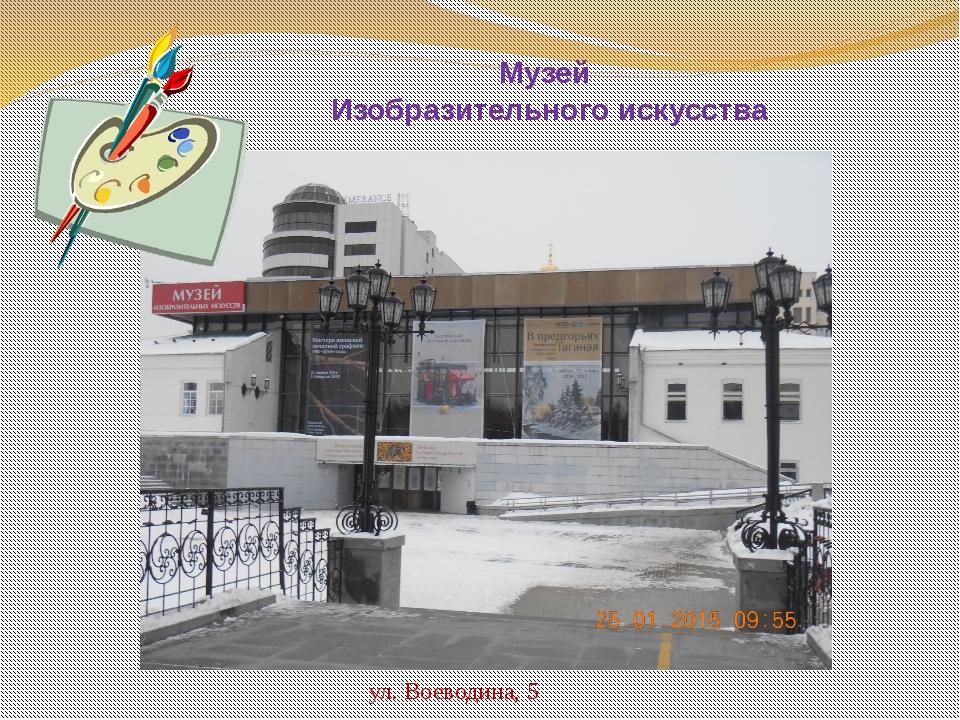 Музей Изобразительного искусства ул. Воеводина, 5