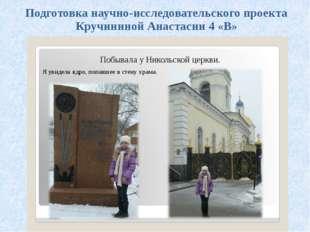 Подготовка научно-исследовательского проекта Кручининой Анастасии 4 «В»