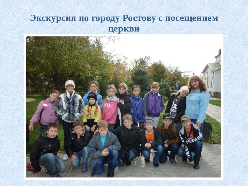 Экскурсия по городу Ростову с посещением церкви