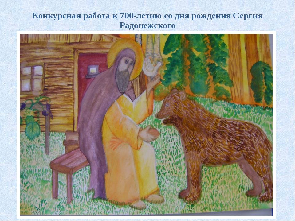 Конкурсная работа к 700-летию со дня рождения Сергия Радонежского