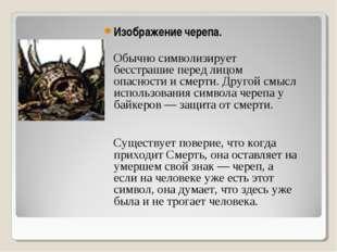 Изображение черепа. Обычно символизирует бесстрашие перед лицом опасности и с