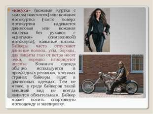 «косуха» (кожаная куртка с замком наискосок) или кожаная мотокуртка (часто по