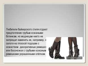 Любителибайкерского стиляотдают предпочтение грубым кожаными ботинкам, но м