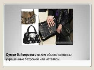 Сумки байкерского стиляобычно кожаные, украшенные бахромой или металлом.