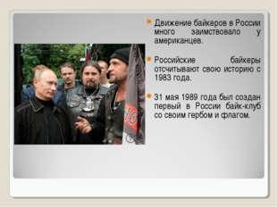 Движение байкеров в России много заимствовало у американцев. Российские байк