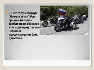 """В 1992 году мотоклуб """"Ночные волки"""" был признан мировым сообществом байкеров"""