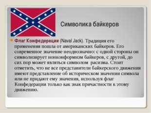 Флаг Конфедерации (Naval Jack). Традиция его применения пошла от американских