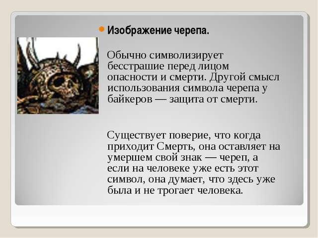 Изображение черепа. Обычно символизирует бесстрашие перед лицом опасности и с...