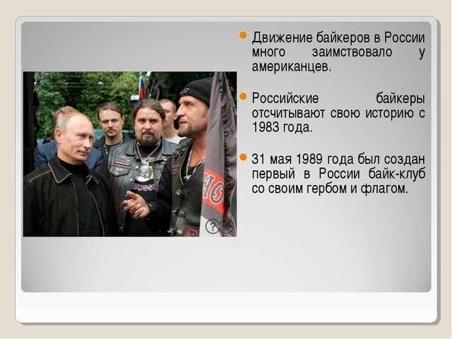 Движение байкеров в России много заимствовало у американцев. Российские байк...