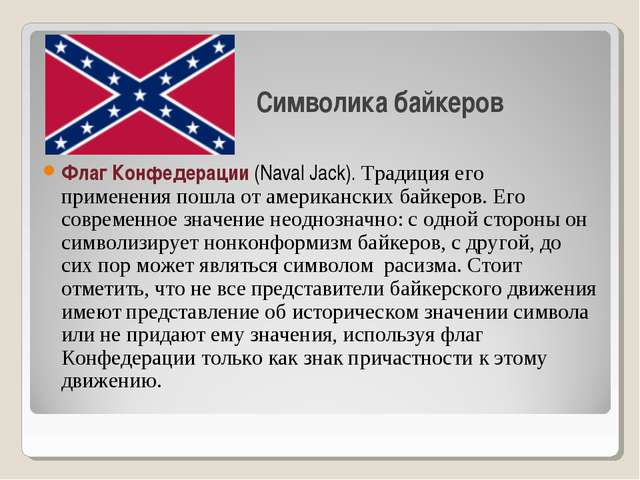 Флаг Конфедерации (Naval Jack). Традиция его применения пошла от американских...