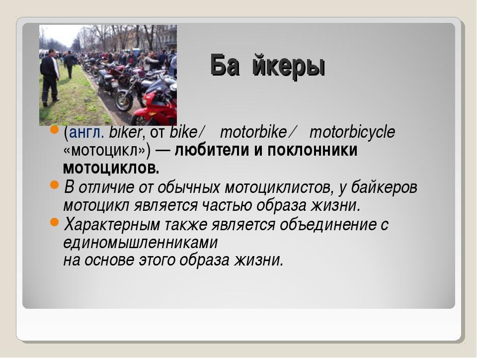 Ба́йкеры (англ. biker, от bike ← motorbike ← motorbicycle «мотоцикл») — любит...