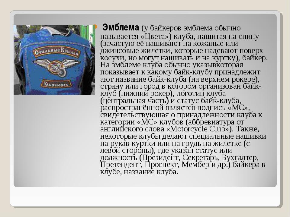 Эмблема (у байкеров эмблема обычно называется «Цвета») клуба, нашитая на спи...