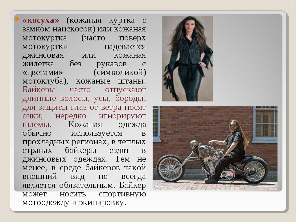 «косуха» (кожаная куртка с замком наискосок) или кожаная мотокуртка (часто по...