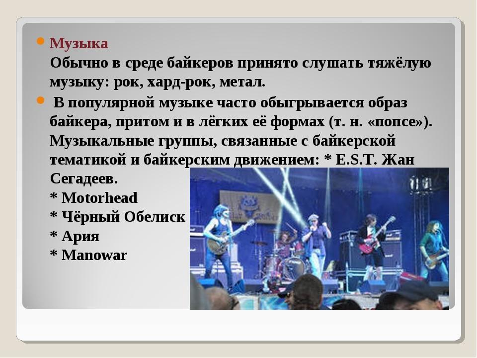 Музыка Обычно в среде байкеров принято слушать тяжёлую музыку: рок, хард-рок...
