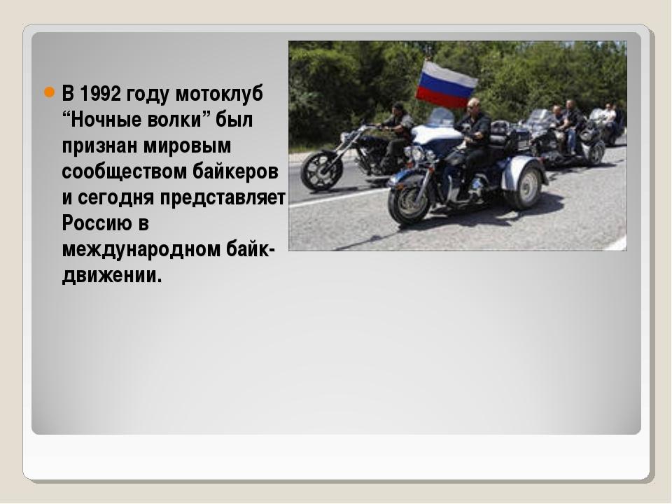 """В 1992 году мотоклуб """"Ночные волки"""" был признан мировым сообществом байкеров..."""