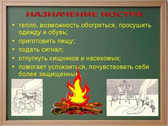 тепло, возможность обогреться, просушить одежду и обувь; приготовить пищу; по...