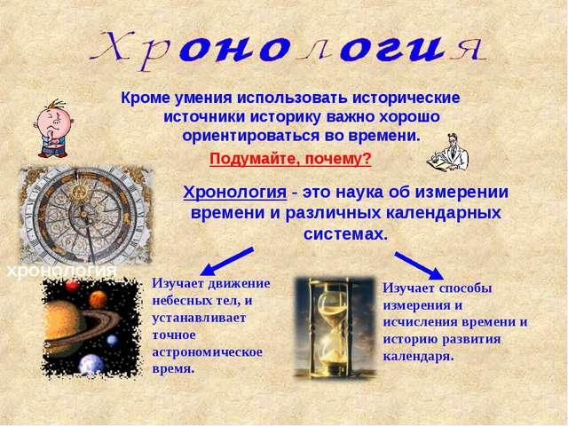 Кроме умения использовать исторические источники историку важно хорошо ориент...