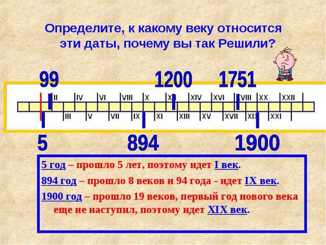 Определите, к какому веку относится эти даты, почему вы так Решили? 5 год –...