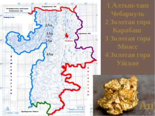 1 Алтын-таш Чебаркуль 2 Золотая гора Карабаш 3 Золотая гора Миасс 4 Золотая г