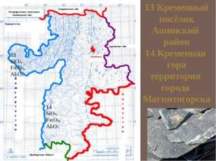 13 Кременный посёлок Ашинский район 14 Кременная гора территория города Магни
