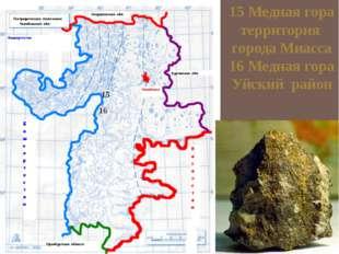 15 Медная гора территория города Миасса 16 Медная гора Уйский район 15 16