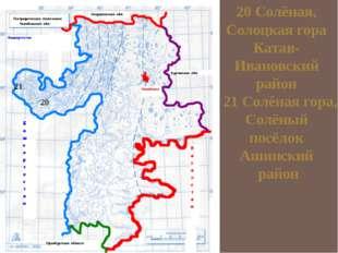 20 Солёная, Солоцкая гора Катав- Ивановский район 21 Солёная гора, Солёный по